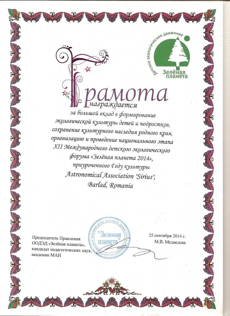 Diploma AAS 2014